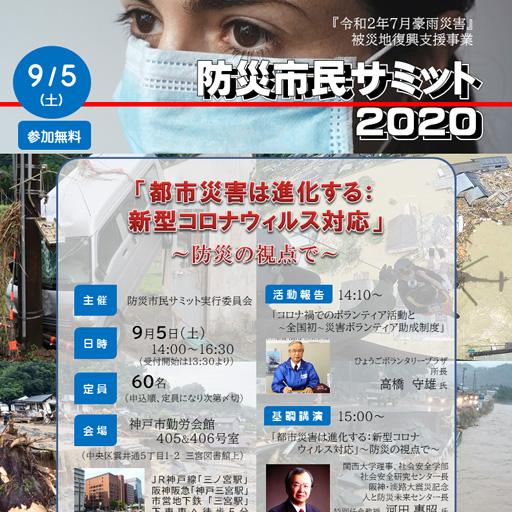 summit2020new